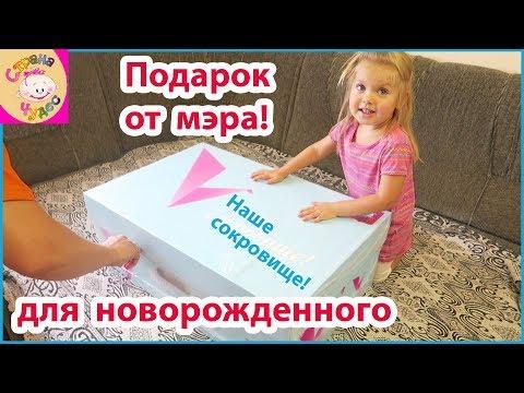 Смотреть фото БОЛЬШАЯ КОРОБКА НАШЕ СОКРОВИЩЕ ПОДАРОК НА ВЫПИСКУ МАЛЫША ОТ МЭРА МОСКВЫ СОБЯНИНА новости россия москва
