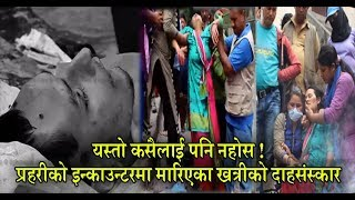 """प्रहरी """"इन्काउण्टर""""मा मारिएका प्रविणको यसरी भयो दाहसंस्कार - Nepal Police encounter Prabin khatri"""