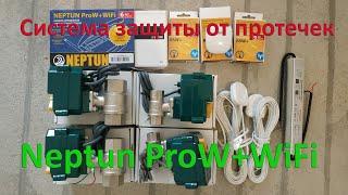 Сборка сантехнического шкафа. Обзор системы защиты от протечек Neptun ProW+WiFi. Сантехник в Бресте.