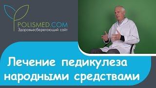 видео Лечение педикулеза народными средствами