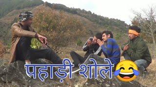 पहाड़ी शोले || कुमाउँनी कॉमेडी || S.S.S Entertainment Hub