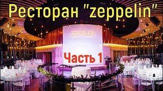 Свадьба. Ресторан zeppelin. Часть 1