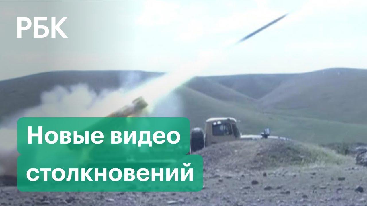 Война продолжается. Новые видео вооруженных столкновений армий Армении и Азербайджана