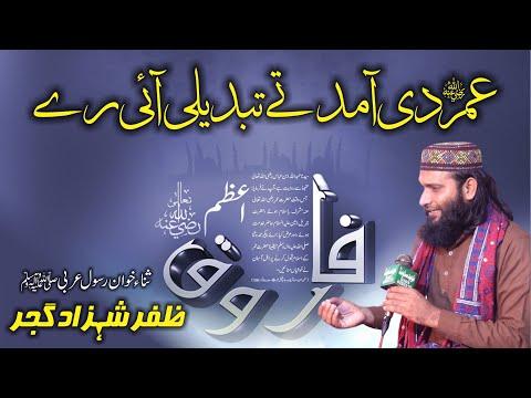 Hafiz Muhammad Zafar