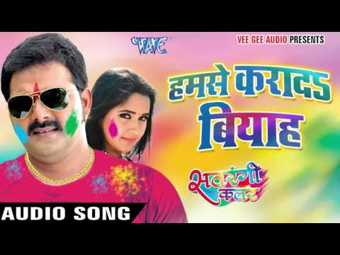 हमसे करादs बियाह  सरऊ || Satrangi Colour || Pawan Singh || Bhojpuri Hot Holi Songs 2016 new