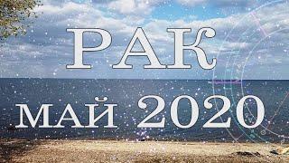 РАК - ГОРОСКОП на МАЙ 2020 года/ Юлия Шульгатая