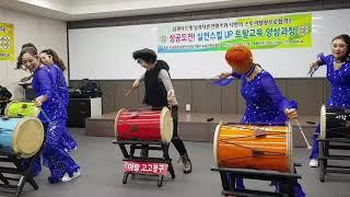 아랑고고장구 조승현 단장님과 함께 따지지마 한국힐링경영…