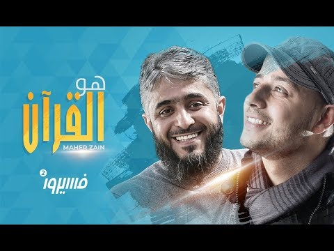 ماهر زين - هو القرآن -  فسيروا 2 مع فهد الكندري   رمضان 2018