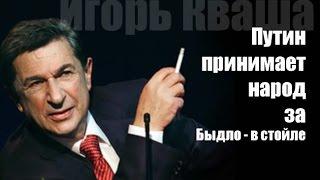 «Нас принимают за быдло». О режиме Путина и Единой России. Игорь Кваша.