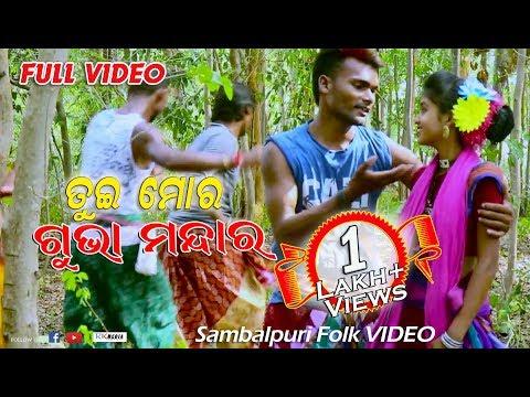 Mor Gubha Mandara FULL VIDEO New Sambalpuri Folk HD Video l RKMedia