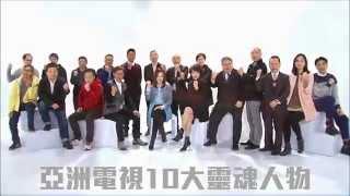 [再見亞視] 亞洲電視十大靈魂人物 Top 10 ATV Classic Icons