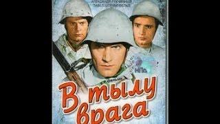 """Военный фильм """"В тылу врага"""" / 1941"""