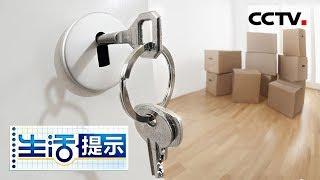 《生活提示》 20190524 装修钥匙的安全隐患  CCTV