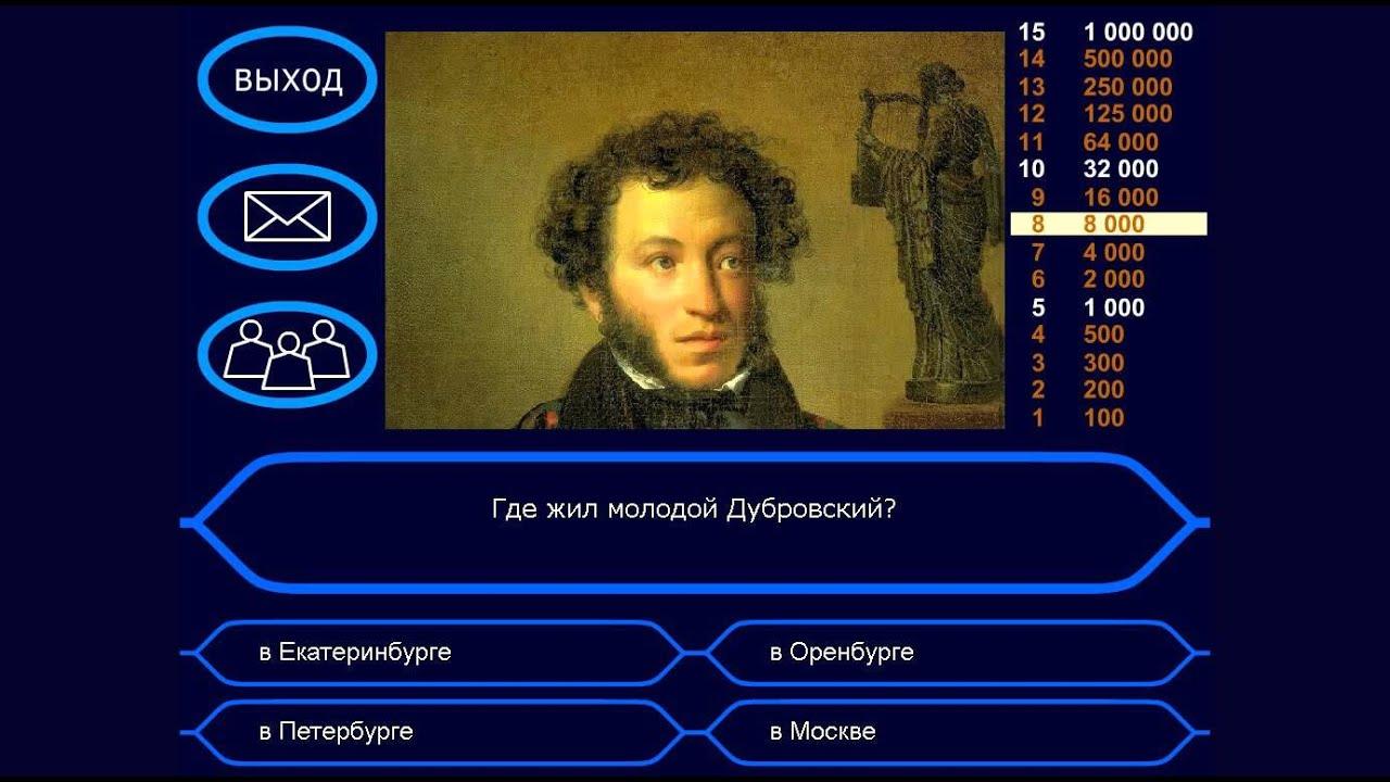 Кроссворд по дубровскому с ответами 6 класс
