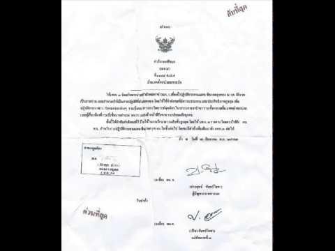 ดร.เพียงดิน รักไทย 2014-08-27 ตอน พิฆาตครุฑ ...