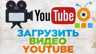 Как Загрузить Видео на YouTube | Как Загрузить Видео на свой Канал YouTube