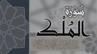 سورة الملك - القارئ عبدالرحمن الماجد Quran Surat Al-Mulk