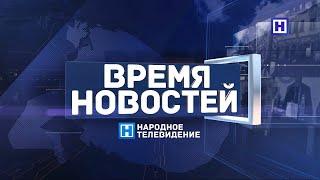 Время новостей 1 октября 2020 г