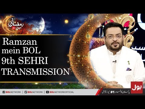 Ramzan Mein BOL - Complete Sehri Transmission with Dr.Aamir Liaquat Hussain 25th May 2018