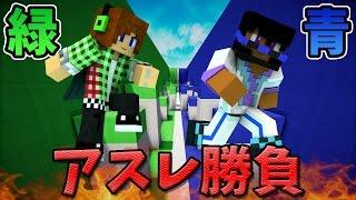 【マインクラフト】緑VS青のアスレでスピード勝負してみた!