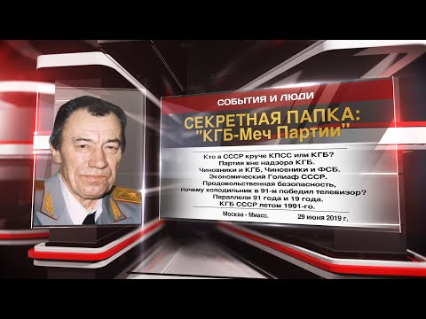 """СЕКРЕТНАЯ ПАПКА: """"КГБ-Меч Партии"""""""