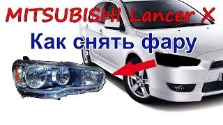 Как снять фару Mitsubishi Lancer X