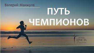 """Проповедь """"Путь чемпионов."""" - Валерий Манжула"""