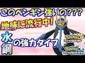 【ポケモンUSUM】ペンギンが地味に流行中!?敵に回すと意外と厄介;;