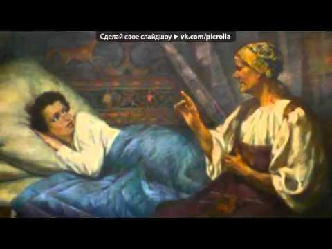 А.С Пушкин - Зимний вечер