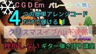 ギター簡単に弾ける曲#クリスマスイブギター#カポ無しギター 【楽曲紹介】 Fコードなどバレーコードを使わず、4つの簡単コードだけで、山下達郎さんのクリスマスイブを ...