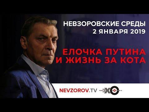 Невзоровские среды на радио «Эхо Москвы» . Эфир от 02.01.2019