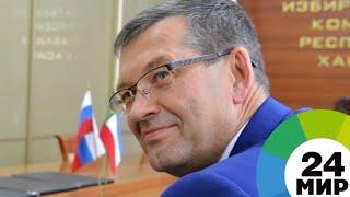 Филягин отказался от участия во втором туре выборов главы Хакасии - МИР 24