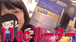NECのフラッグシップルーター 11ac対応無線LANルーター WG2600