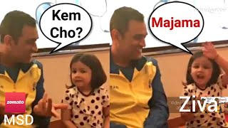 MS Dhoni & His Daughter Ziva Talking in Different Languages |Dhoni Voice Off Screen|
