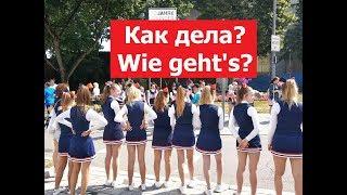 Немецкий язык, бесплатные аудиоуроки, Как дела, Wie geht's