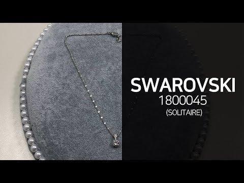 스와로브스키 1800045 Solitaire 목걸이 리뷰 영상 - 타임메카