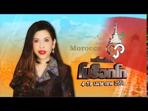 Report on HRH Princess Chulabhorn's visit to Marrakech, Morocco on 6 April 2015