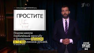 Смотреть Вечерний Ургант. Новости.   21.02.2019 онлайн