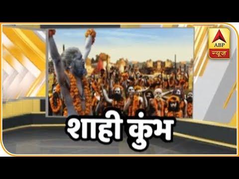 Uttar Pradesh Gears Up To Host Millions For Kumbh Mela | Master Stroke | ABP News