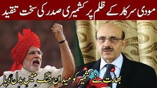 Kashmir President Masood Khan Bashing Reaction Against Modi Brutality On Kashmir