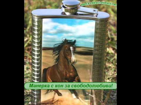 ГЕРГЬОВДЕН - подаръци за мъже и ИМЕН ДЕН на мъж от www.podaraci.animacii.net