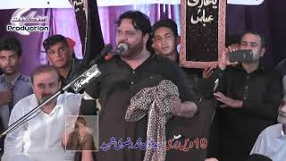 Paband e Mashiat hy giraftar nhi hy By Shoukat raza shoukat Majlis G6 2 Islamabad 5 8 2018 3 4
