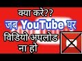 [Problem Solved] Video Not Upload On Youtube   Mobile   Best Solution   100% Work   Hindi