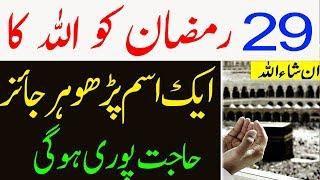 29 Ramzan Qismat Ka Faisla Ho Jata Hai Allah Ka Aik Ism Parho Hajat Puri Hoti Dekho