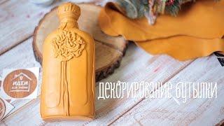 Декорирование бутылки [Идеи для жизни]