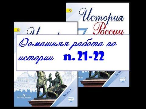 § 21-22 РОССИЯ