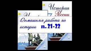 § 21-22  РОССИЯ В СИСТЕМЕ МЕЖДУНАРОДНЫХ ОТНОШЕНИЙ