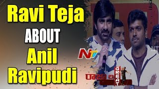 Ravi Teja about Anil Ravipudi @ Raja The Great Pre Release Event || Ravi Teja || Mehreen