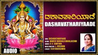 Dashavathariyaade Audio Song | Lakshmi Devi Kannada Devotional Songs | Kannada Bhakthi Geethegalu