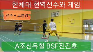 Badminton. 한체대 배드민턴 선수와 게임 한판? 선수의 클라스(with A조 신유철 BSF진건호) practice game with university player